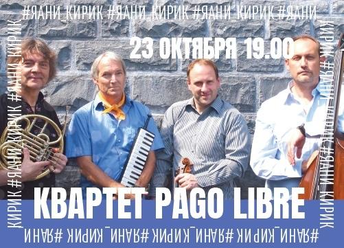 Концерт Pago Libre в Яани Кирик