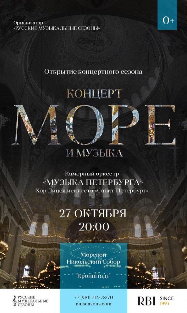 Концерт в морском Никольском соборе в Кронштадте 27 октября