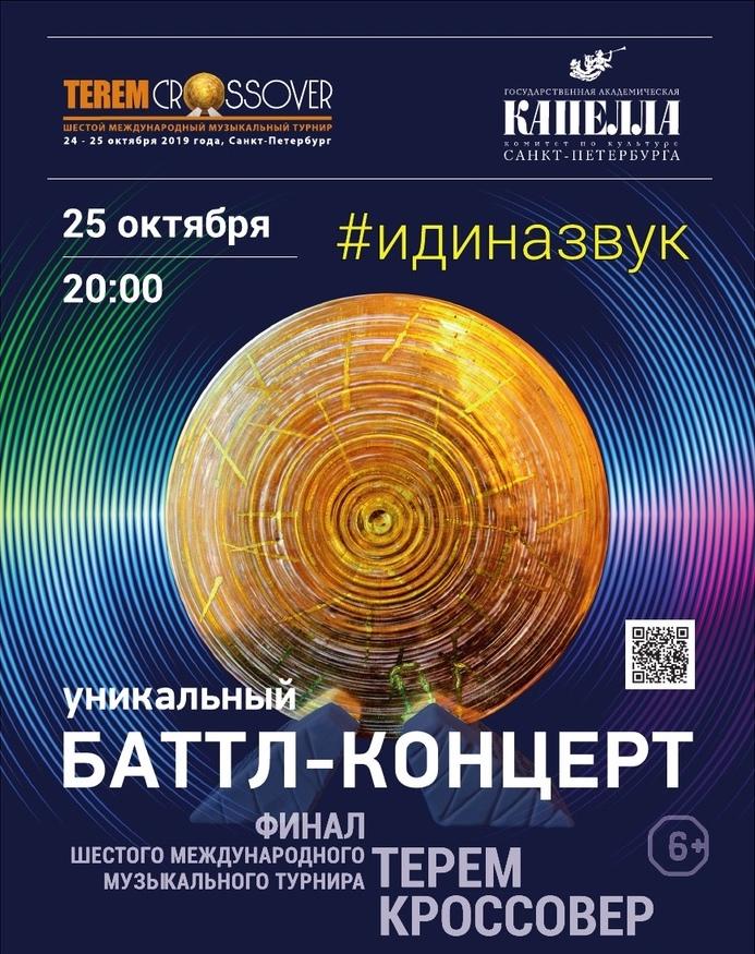 Гала-концерт VI музыкального турнира «ТЕРЕМ КРОССОВЕР»