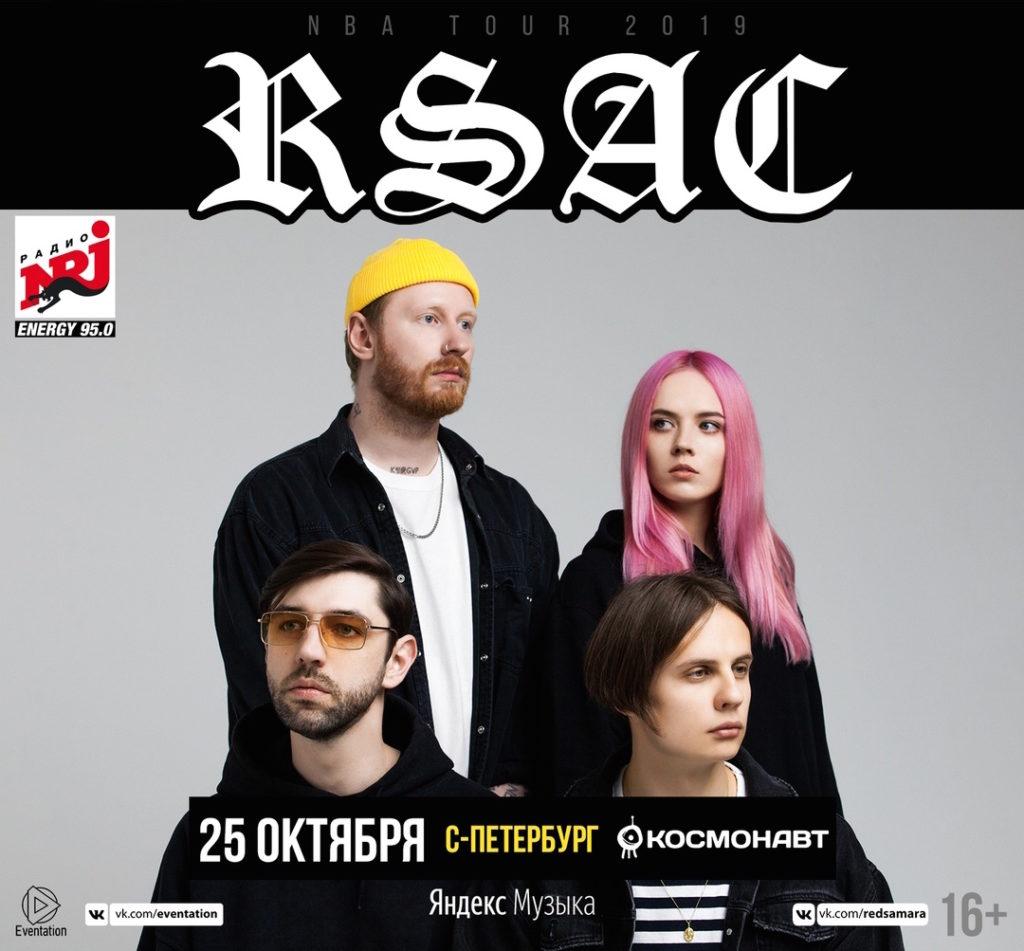 Концерт RSAC 25 октября