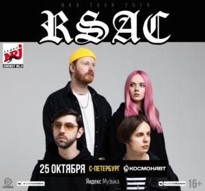 RSAC / 25 октября