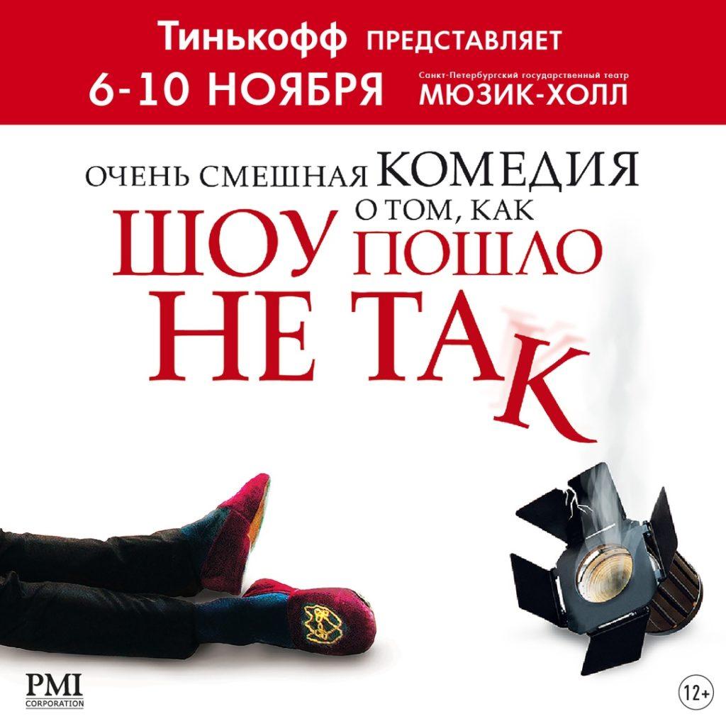 Театральный хит «…ШОУ ПОШЛО НЕ ТАК»