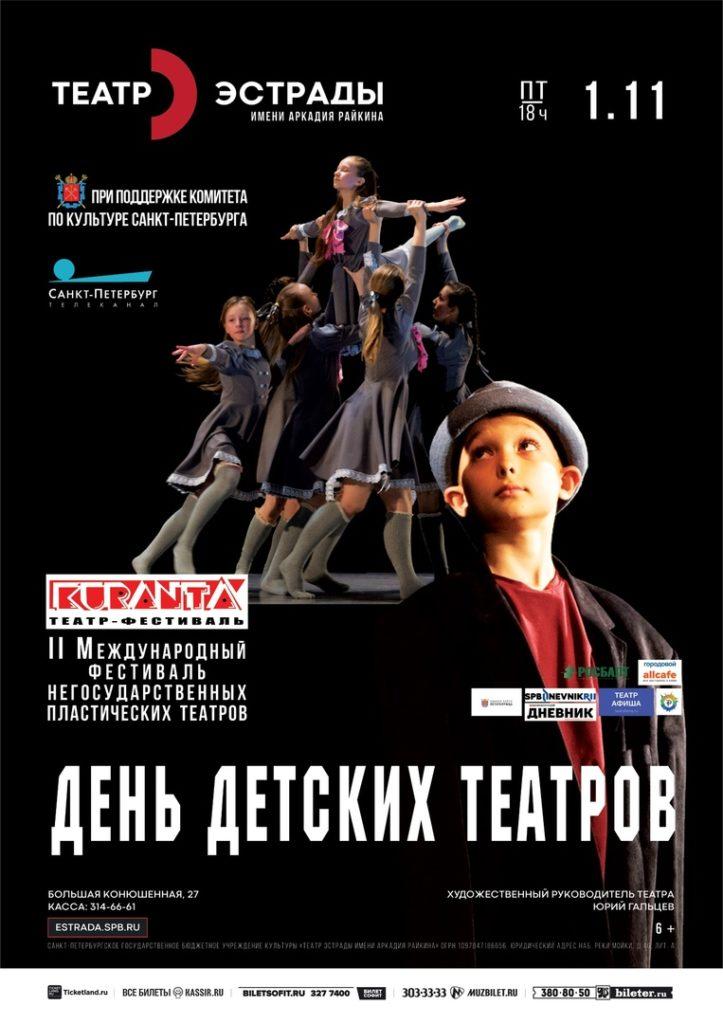 """Фестиваль пластических театров """"Куранта"""""""