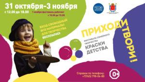 Семейный фестиваль «Краски детства» — бесплатно!