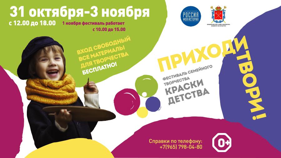 Семейный фестиваль «Краски детства» в Историческом парке «Россия – моя история»