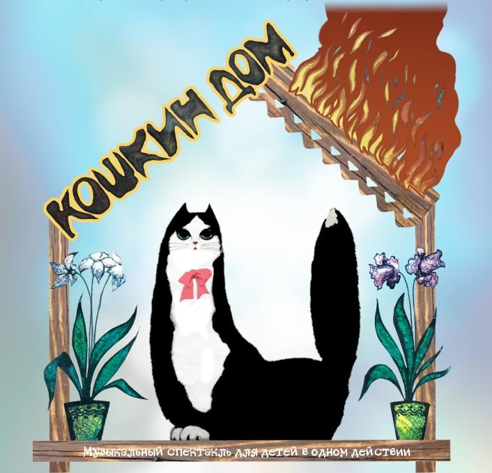 Мюзикл для детей «Кошкин дом»