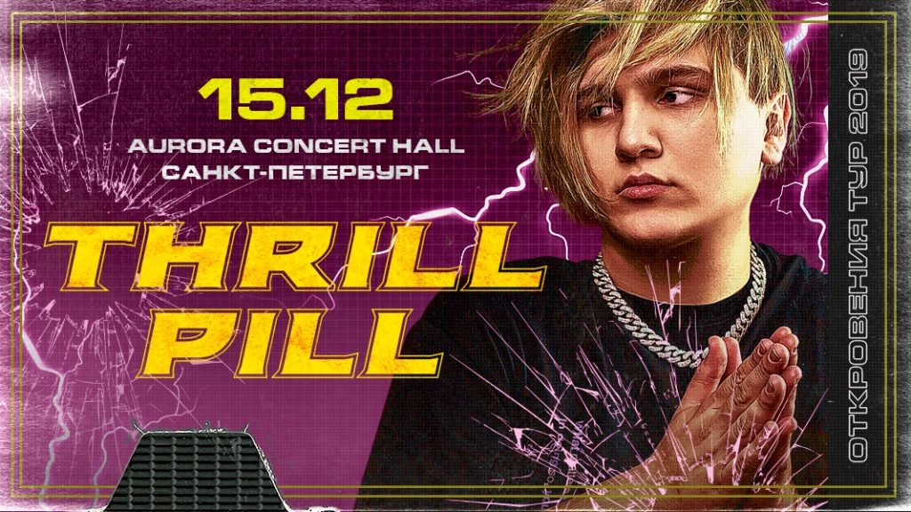 THRILL PILL / 15 декабря