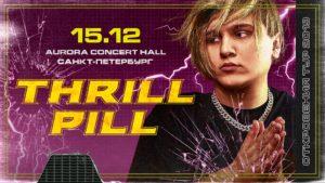 THRILL PILL / 15декабря
