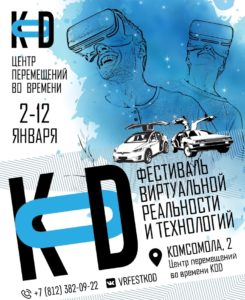 Новогодний фестиваль виртуальной реальности KOD