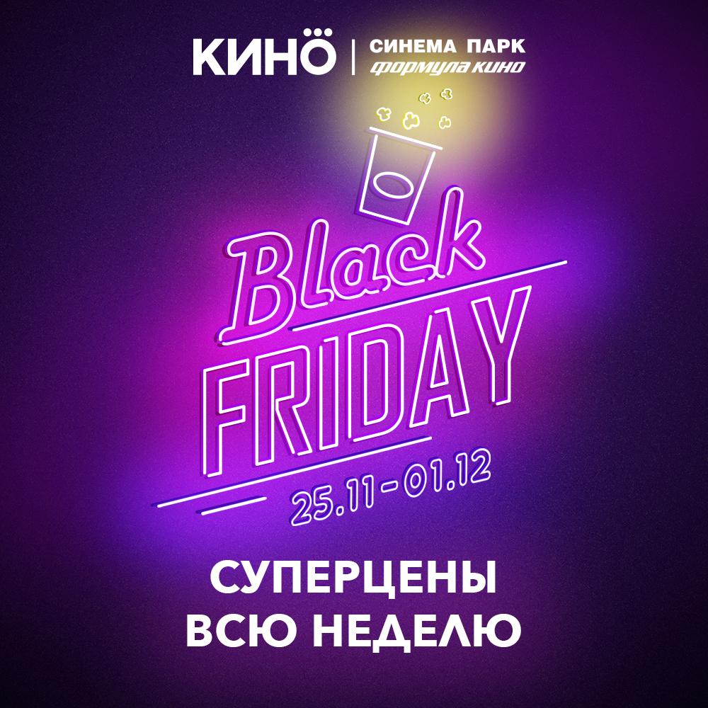 Черная Пятница в кинотеатрах КИНО ОККО: Синема Парк и Формула Кино