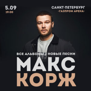 Макс Корж / 5 сентября 2020 на Газпром арене