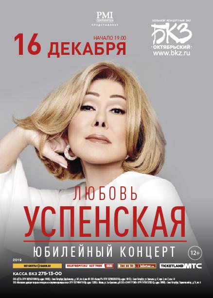Любовь Успенская / Юбилейный концерт