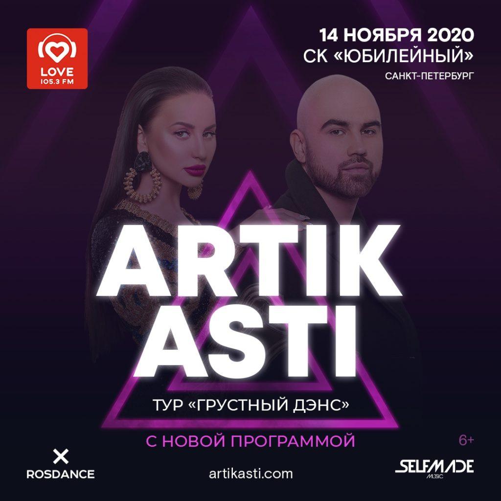 Концерт ARTIK & ASTI / 14 ноября в Петербурге
