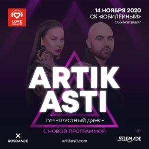 ARTIK & ASTI / 14 мая