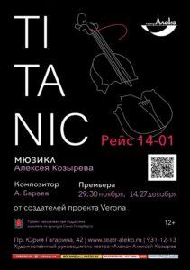 Премьера мюзикла «TITANIC. Рейс 14-01»
