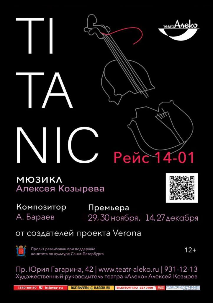 мюзикл «TITANIC. Рейс 14-01»