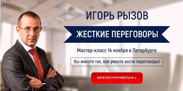 Мастер-класс Игоря Рызова «Жесткие переговоры»