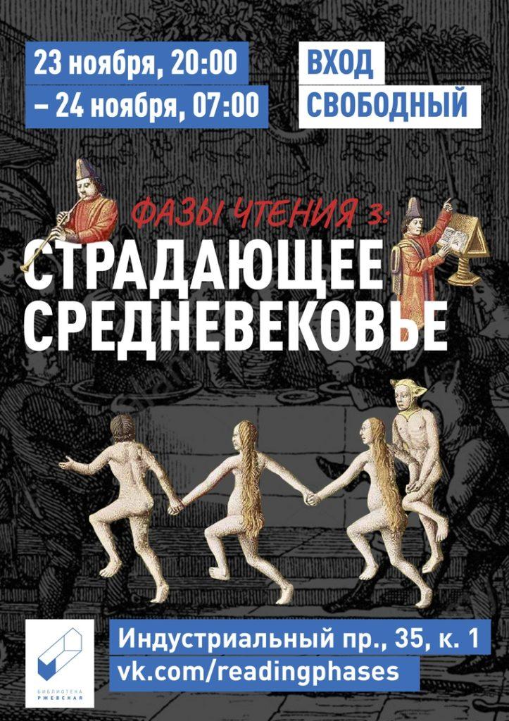 Бесплатный фестиваль «Фазы чтения 3: Страдающее средневековье»