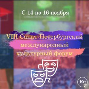 VIII Санкт-Петербургский международный культурный форум