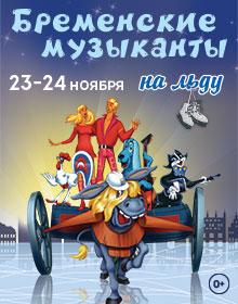 Бременские музыканты на льду 23-24 ноября