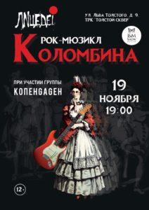 Рок-мюзикл «Коломбина» (гр. КОПЕНGАGЕН!)