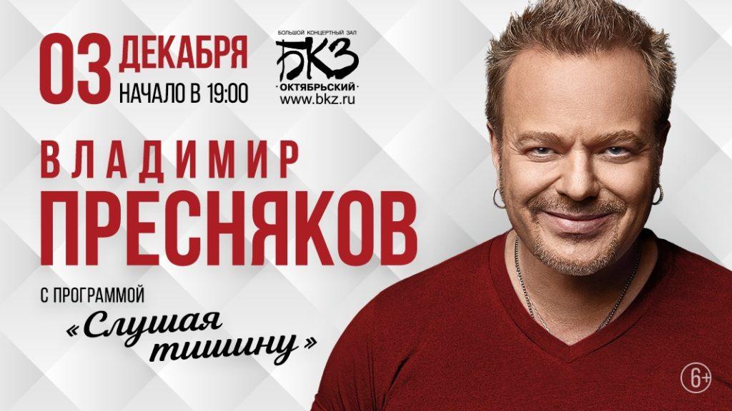 Владимир Пресняков / 3 декабря