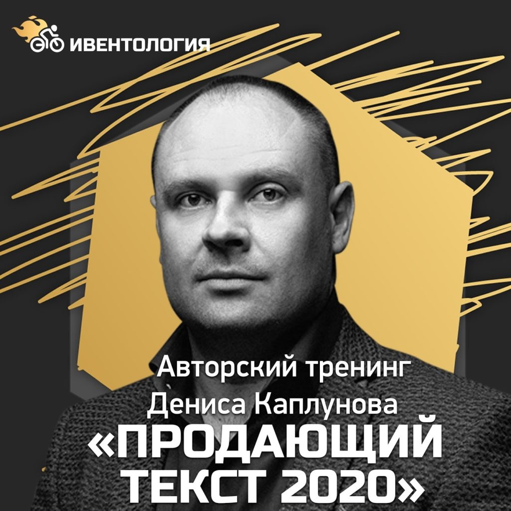 Авторский тренинг Дениса Каплунова «ПРОДАЮЩИЙ ТЕКСТ 2020»