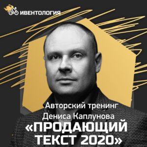 Тренинг Дениса Каплунова «ПРОДАЮЩИЙ ТЕКСТ 2020»