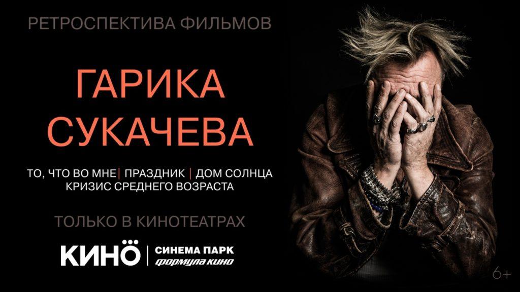 Показ фильма Гарика Сукачева «То, что во мне»