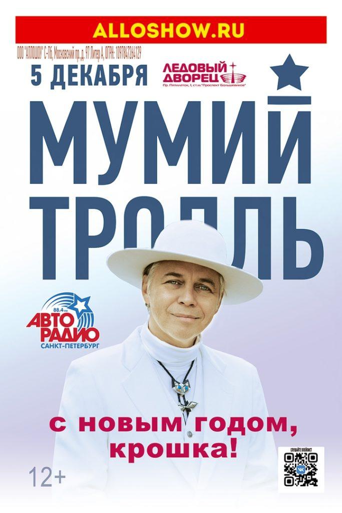МУМИЙ ТРОЛЛЬ / 5 декабря