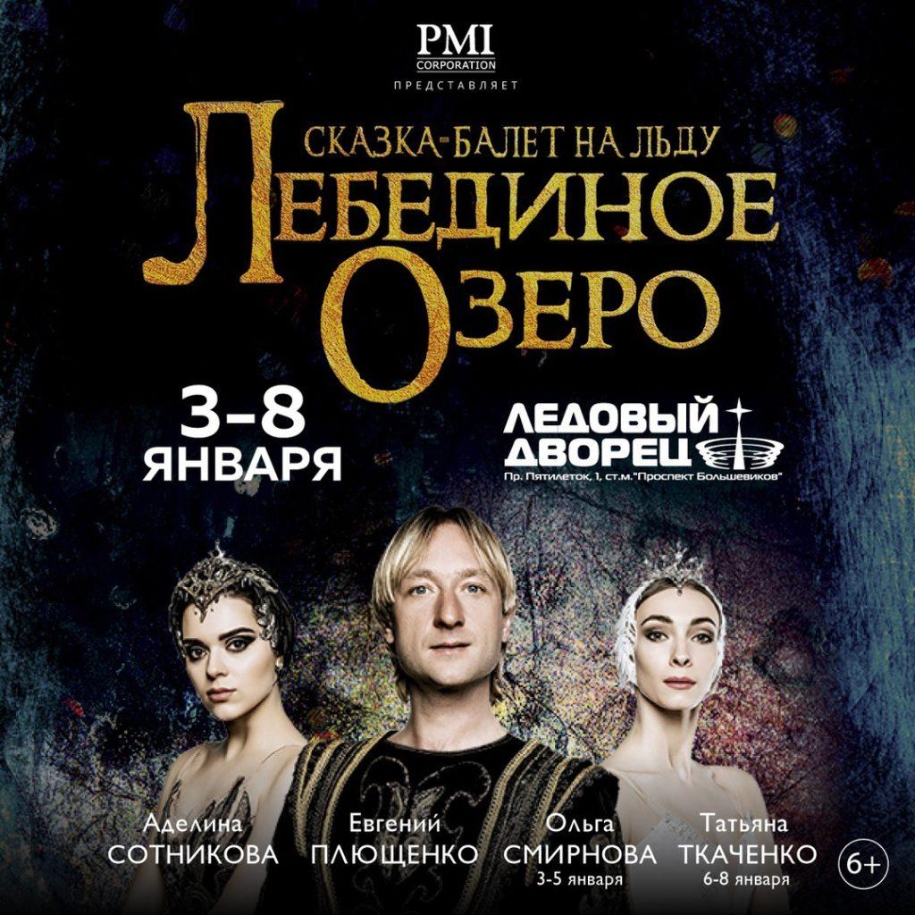 «Лебединое озеро» Плющенко