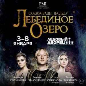 Шоу-балет «Лебединое озеро»