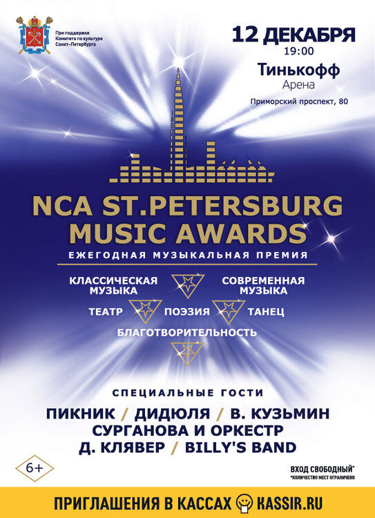 NCA Saint Petersburg Music Awards 2019 - БЕСПЛАТНО!