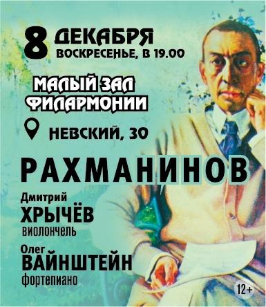 РАХМАНИНОВ / Скидка 30% в Малый зал Филармонии
