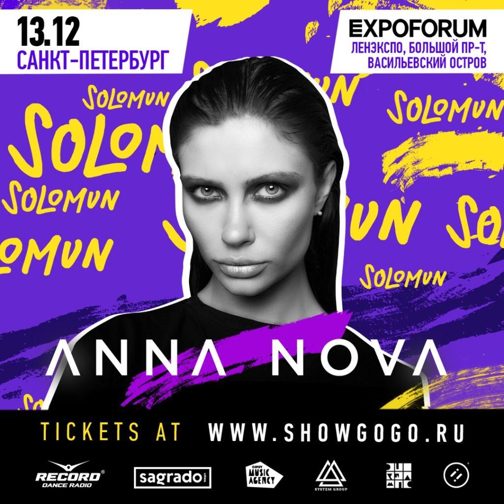 Anna Nova