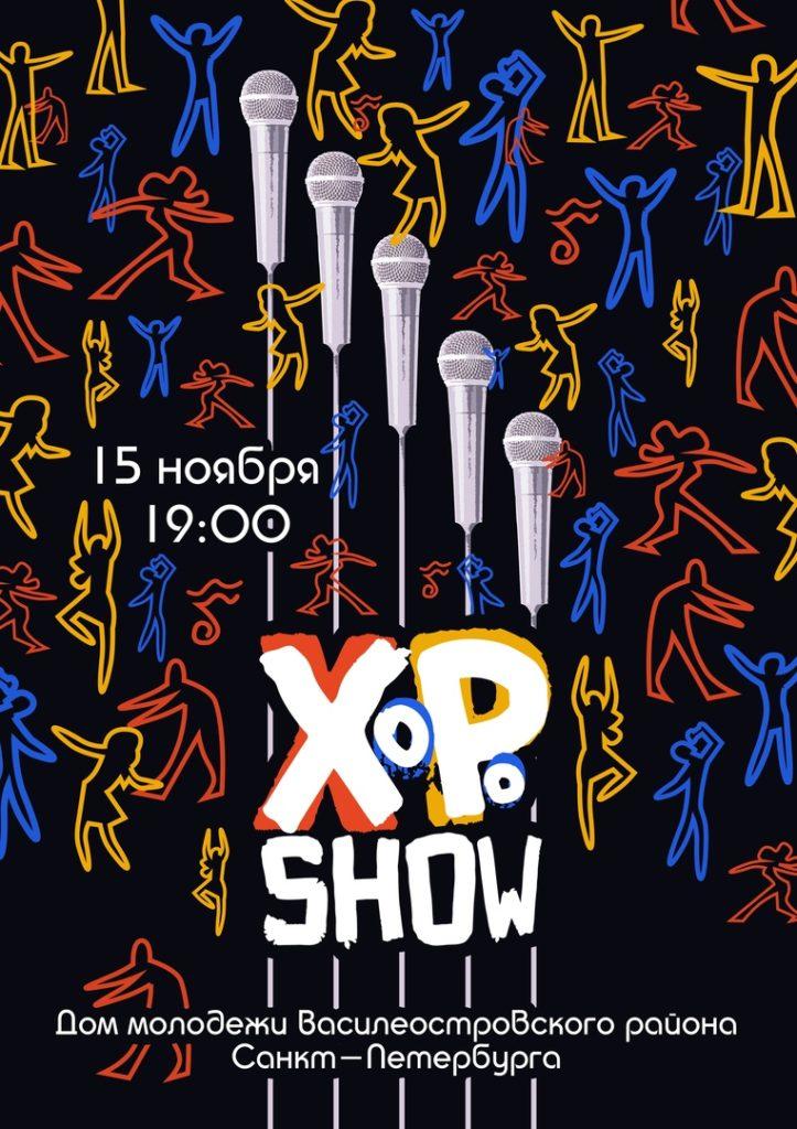 Фестиваль ХороShow / бесплатно 15 ноября