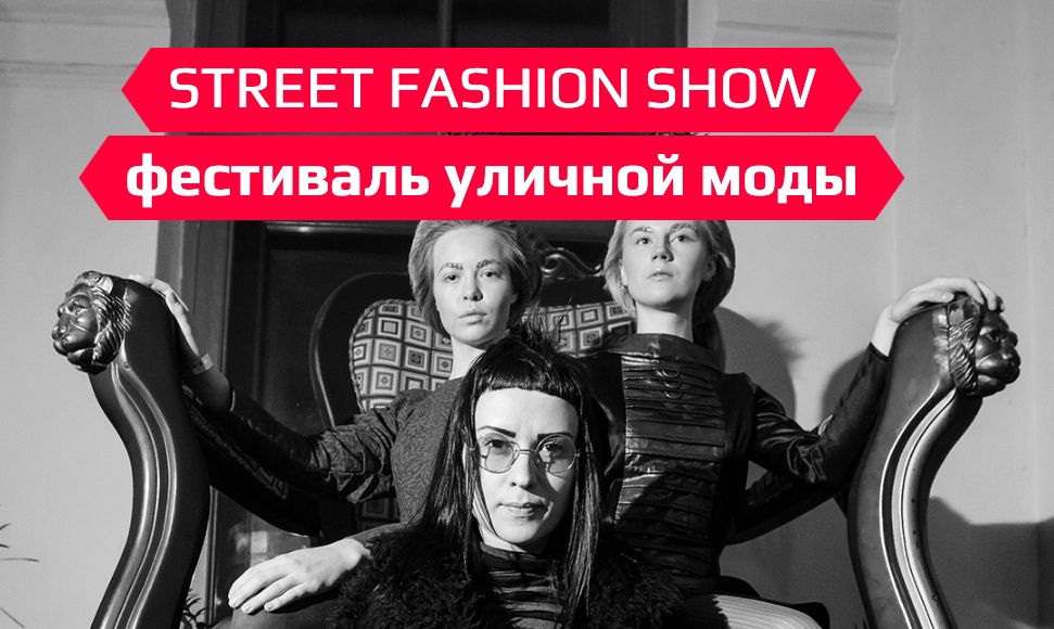 Фестиваль Street Fashion Show 2020