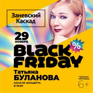 Бесплатные концерты в ТЦ: Буланова 29 ноября
