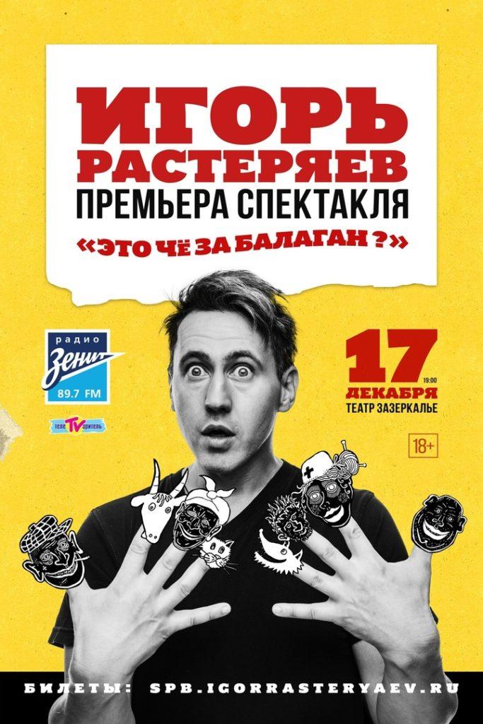 Премьера спектакля Игоря Растеряева «Это чё за балаган?»