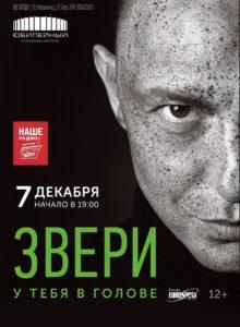 ЗВЕРИ / Большой концерт «У тебя в голове»