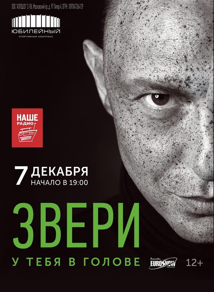 ЗВЕРИ - 7 декабря 2019 - ДС Юбилейный