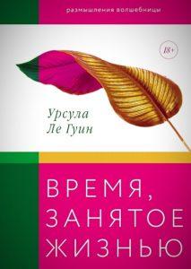 Книга «Время, занятое жизнью»
