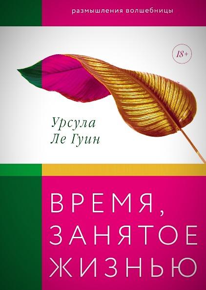 """Книга """"Время, занятое жизнью"""""""