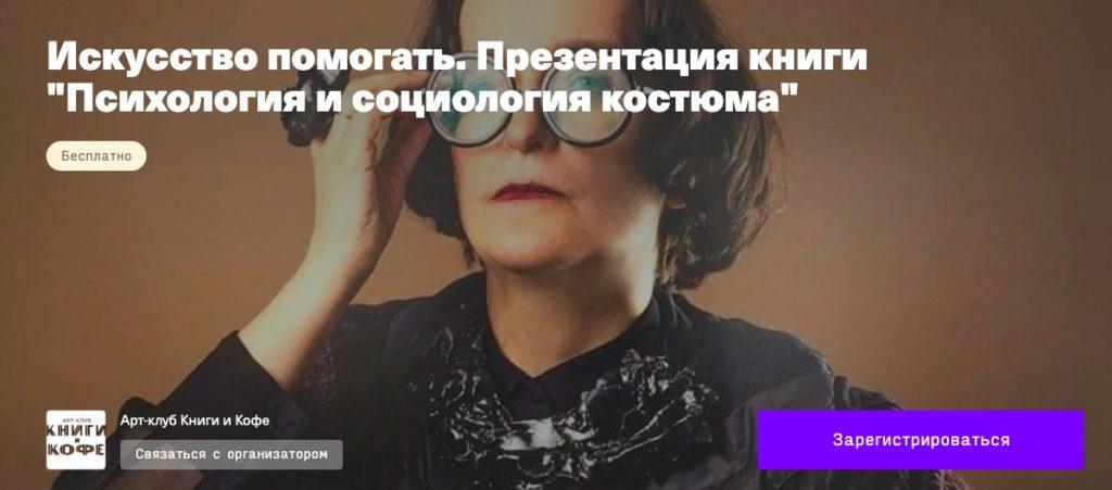 Арт-клуб «Книги и кофе» Гагаринская ул., 20