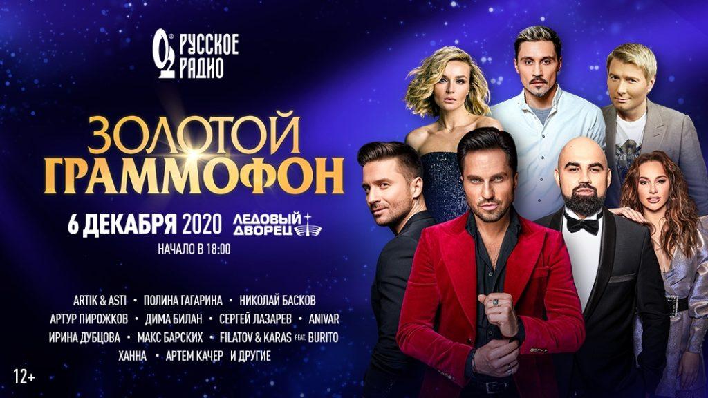 Золотой Граммофон 2020 в Петербурге