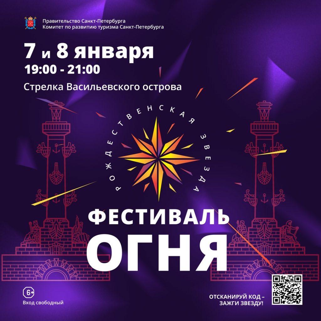 Фестиваль огня - Рождественская звезда 2020