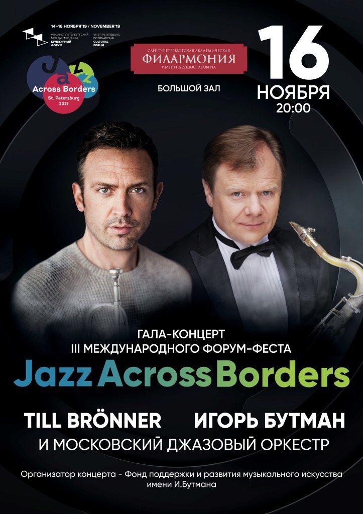 Гала-концерт III Международного форум-феста Jazz Across Borders