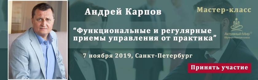Мастер-класс Андрея Карпова «Функциональные и регулярные приемы управления от практика»