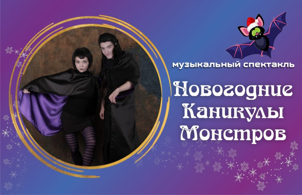 """Мюзикл """"Новогодние каникулы монстров"""""""