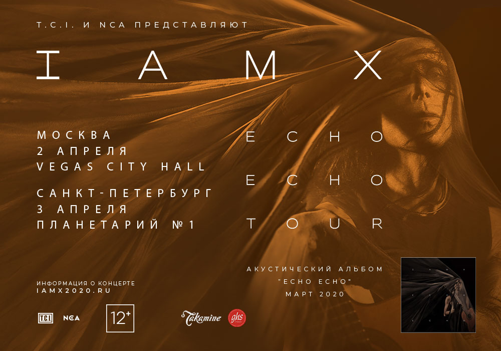 IAMX / 3 апреля в Планетарии №1